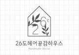 26도헤어공감하우스